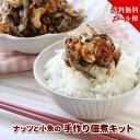 【残りわずか!】【送料無料】「マルトモ ナッツと小魚の手作り佃煮キット」 つくだに つくだ煮 煮干し いわし 鰯 い…