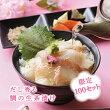 マルトモ「〜だし香る〜鯛の生茶漬け(桜)」
