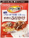 混ぜるだけのふりかけ!特製甘辛たれでご飯をおいしく「パワーご飯(R)手作りふりかけ 87g×10袋」かつお節 かつお…