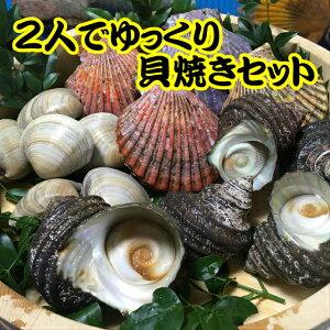 2人でゆっくり貝焼きセット バーベキュー カップル 記念日 炭焼き 浜焼き 活貝 天然 漁師 直送 活き 贈答 お取り寄せ
