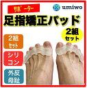 足指矯正シリコンパッド 左右セット2組 外反母趾サポーター 足の痛みを軽減