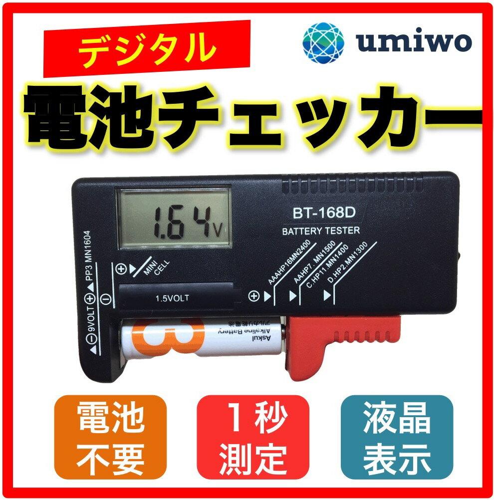 デジタル電池チェッカー 液晶バッテリーテスター 使いかけの電池も無駄なく使えて経済的