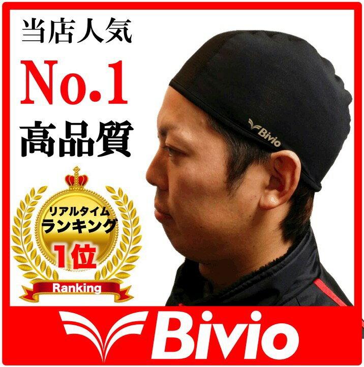 ヘルメット インナーキャップ 1枚単品 Bivio 吸汗速乾 汗取り帽子 ビーニー スカルキャップ
