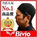 【送料無料】ヘルメット インナーキャップ 1枚単品 Bivio 吸汗速乾 汗取り帽子 ビーニー スカルキャップ