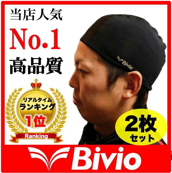 ヘルメット インナーキャップ 2枚セット Bivio 吸汗速乾 汗取り帽子 ビーニー スカルキャップ