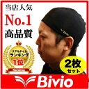 【送料無料】ヘルメット インナーキャップ 2枚セット Bivio 吸汗速乾 汗取り帽子 ビーニー スカルキャップ