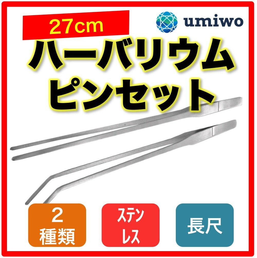 ハーバリウム用ピンセット 27cm 2種類セット(まっすぐ・カーブ) ステンレス