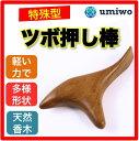ツボ押し棒 持ちやすく押しやすい特殊な形状 天然香木 自分でも夫婦でも マッサージ棒