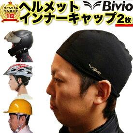 ヘルメット インナーキャップ 2枚セット Bivio 吸汗速乾 仕事用にも使える 汗取り帽子 ビーニー スカルキャップ