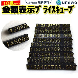 プライスキューブ 14文字x10セット 金額表示ディスプレイ 数字パーツを組み合わせて