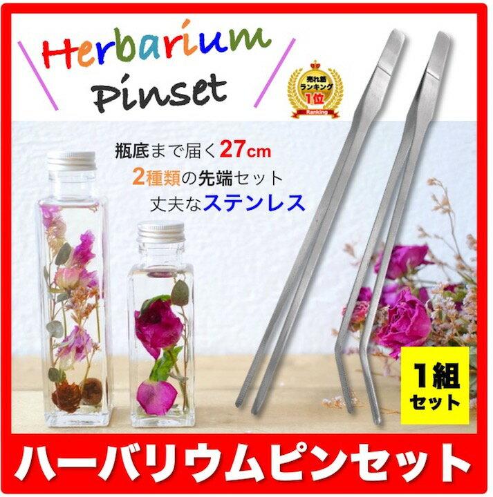 ハーバリウム用ピンセット 27cm 2種類セット(まっすぐ・カーブ) ステンレス製ロング キット製作の必需品 ハーバリウム・テラリウム制作や水槽の水草植栽・お手入れに便利