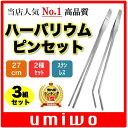 【3組セット】ハーバリウム用ピンセット 27cm 2種類 (まっすぐ・カーブ) ステンレス