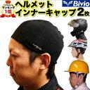 楽天1位【高評価レビュー4.5点】【累計11,000個販売】Bivio ヘルメットインナーキャップ 2枚セット 吸汗速乾 仕事 自…