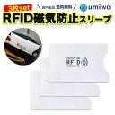 【送料無料】スキミング防止カードケース 3個セット ぴったりサイズ RFID磁気防止 カードスリーブ クレジットカード …