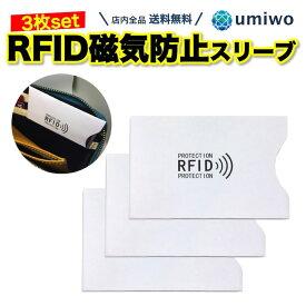 【送料無料】スキミング防止カードケース 3個セット ぴったりサイズ RFID磁気防止 カードスリーブ クレジットカード クレカ キャッシュカード 銀行 交通系 ICカード スキミング RFID アルミ スマホ スマホカバー 手帳型 スイカ suica