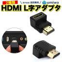HDMI 角度調整 L型アダプタ 90度270度 2種類セット(上向き・下向き) 配線をスッキリ