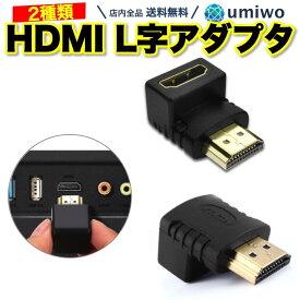 送料無料【楽天1位】【高評価レビュー4.8点】HDMI 角度調整 L型アダプタ 90度 270度 2種類セット (上向き・下向き) 配線 スッキリ ケーブル 角度 向き テレビ PC DVD fireTV fireスティック モニター コネクタ