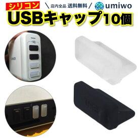 送料無料【楽天1位】USBキャップ メス 10個セット 黒 透明 2色 小型 USB端子 保護 ホコリ防止 シンプル機能 USB カバー パソコン テレビ 防塵 USB キャップ シリコン 取っ手なし