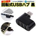【送料無料】回転式 USBハブ 黒 3ポートハブ USB2.0 180度回転 横 縦 3口 コンパクト 省スペース パソコン バイク PC …