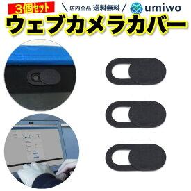 【送料無料】ウェブカメラカバー 黒 3個セット 薄型 カメラ隠し プライバシー パソコン タブレット webカメラ シール ハッキング 盗撮防止 インカメラ スライド オンライン 会議 打ち合わせ 遠隔操作 フロントカメラ android Mac ウェブカメラ カバー