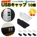 楽天1位【高評価レビュー4.7点】USBキャップ メス 10個セット 黒 透明 2色 小型 USB端子 保護 ホコリ防止 シンプル機…
