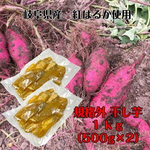 【送料無料】【訳あり】干し芋 1kg 美濃山県元気ファーム 国産(岐阜県産)の紅はるか使用 数量限定| 無添加 おやつ 低温乾燥 食物繊維 さつまいも ほしいも べにはるか 干しイモ ホシイモ