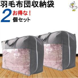 1000円ポッキリ 羽毛布団 収納袋 2個セット 収納用品 布団袋 布団ケース引越し用 引っ越し用押し入れ クローゼット 整理クリーニング リフォーム 打ち直し ラッキーシール対応