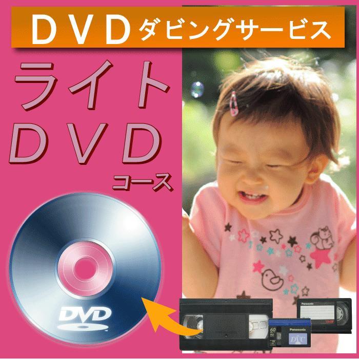 DVDダビング【ライトDVDコース】時間無制限(単価×預かるテープ1本数)SD・HDD・ブルーレイからの変換はご相談ください。(VHS/VHSC/Hi8/ビデオ8/miniDV/mico/SD/HDD/ブルーレイ)