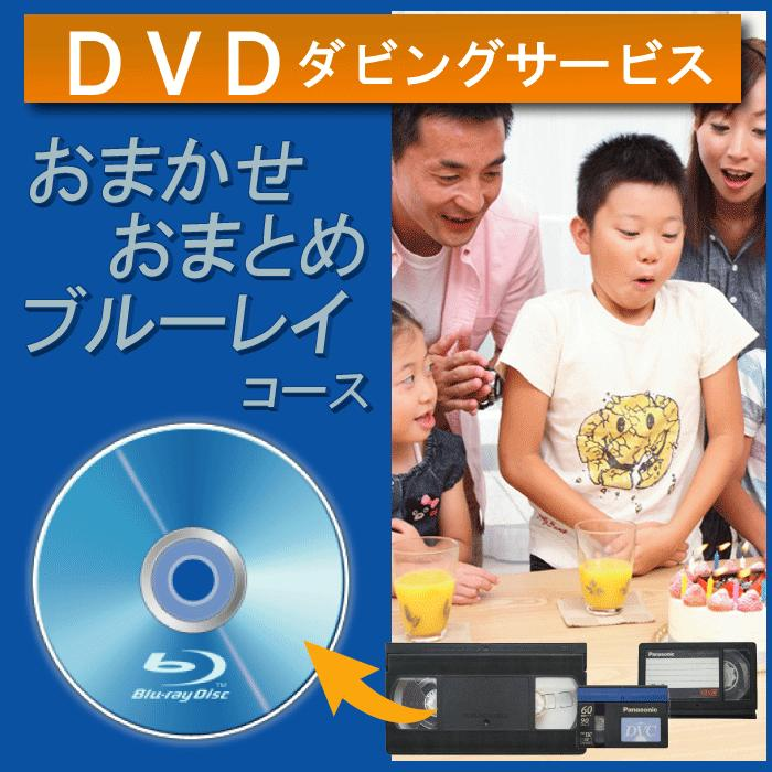 DVDダビング【おまかせおまとめブルーレイコース】時間無制限(単価×預かるテープ1本数)メニュー画面付SD・HDD・ブルーレイからの変換はご相談ください。(VHS/VHSC/Hi8/ビデオ8/miniDV/mico/SD/HDD/ブルーレイ)