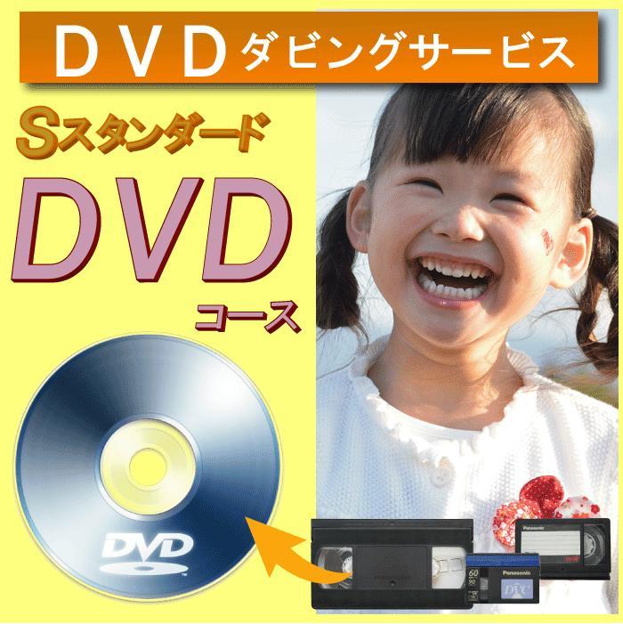 DVDダビング【スタンダードDVDコース】時間無制限(単価×預かるテープ1本数)メニュー画面・チャプター画面付SD・HDD・ブルーレイからの変換はご相談ください。(VHS/VHSC/Hi8/ビデオ8/miniDV/mico/SD/HDD/ブルーレイ)