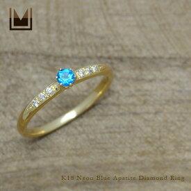 リング ネオンブルーアパタイト ダイヤモンド ゴールド K18 送料無料