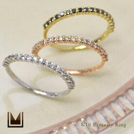エタニティー リング ダイヤモンド 「fila」 ゴールド K10