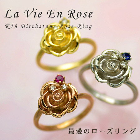 K10 バースストーン ローズ リング 「la vie en rose」送料無料 指輪 ゴールド 18K 18金 バラ 薔薇 フラワー 花 誕生石 バースストーン 刻印 文字入れ メッセージ ギフト 贈り物 ピンキーリング対応可能