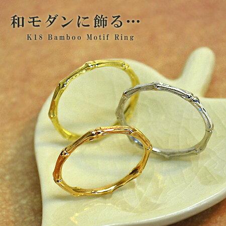 K18 バンブーモチーフ コーディネートリング 「bambu」送料無料 指輪 18K 18金 ゴールド 和風 竹 メタル 重ね着け ギフト包装 贈り物 ピンキーリング