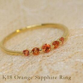 K18 オレンジサファイア リング 指輪 ゴールド 18K 18金 サファイヤ 誕生日 9月誕生石 メッセージ ギフト 贈り物 ピンキーリング対応可能