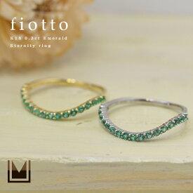 K18 エメラルド 0.3ct エタニティリング 「fiotto」 指輪 ゴールド 18K 18金 エタニティーリング 誕生日 5月誕生石 刻印 文字入れ メッセージ ギフト 贈り物 ピンキーリング対応可能