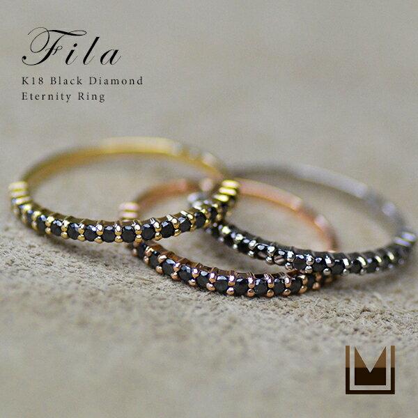 K18 ブラックダイヤモンド 0.25ct エタニティリング 「fila」送料無料 指輪 ゴールド 18K 18金 ダイアモンド エタニティー 誕生日 4月誕生石 メッセージ ギフト 贈り物 ピンキーリング対応可能