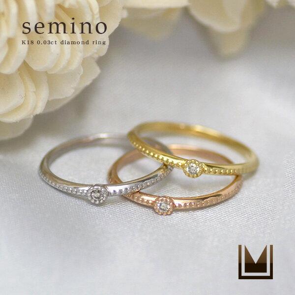 K18 ダイヤモンド リング 「semino」指輪 ダイアモンド ダイヤリング ミル打ち 一粒 18K 18金 ゴールド 4月誕生石 ピンキーリング 0号 マイナス5号 ファランジ ミディ 重ね着け レディース