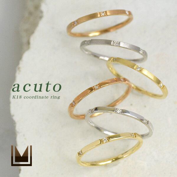 K18 ダイヤモンド コーディネートリング 「acuto」送料無料 ピンキーリング 指輪 ダイアモンド ファランジ 重ね着け 18K 18金 ゴールド 4月誕生石 誕生日 文字入れ 刻印 ピンキーリング対応可能 メッセージ ギフト 贈り物