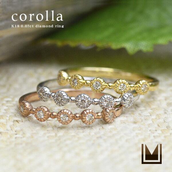 K18 ダイヤモンド リング 「corolla」送料無料 指輪 ミル留め ミル打ち ダイアモンド 誕生日 4月誕生石 18K 18金 ギフト 贈り物 普段遣い ピンキーリング