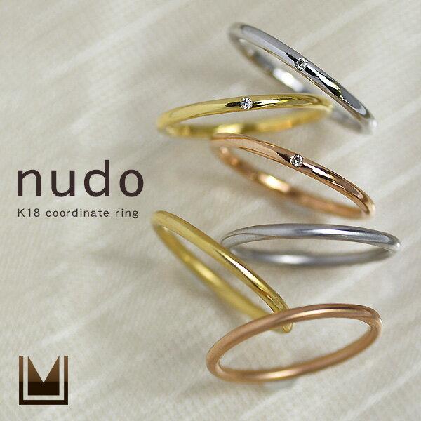 K18 コーディネート リング 「nudo」送料無料 地金 シンプル ピンキーリング 指輪 ダイヤモンド ダイアモンド ファランジ ミディ 重ね着け 18金 18K ゴールド 4月誕生石 メッセージ ギフト プレゼント