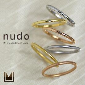 K18 コーディネート リング 「nudo」 地金 シンプル ピンキーリング 指輪 ダイヤモンド ダイアモンド ファランジ ミディ 重ね着け 18金 18K ゴールド 4月誕生石 メッセージ ギフト プレゼント ホワイトデー whiteday