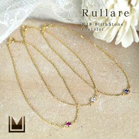 ブレスレット バースストーン 「rullare」 ゴールド K18 チェーン 送料無料