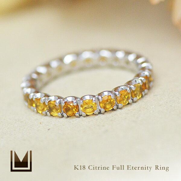 K18 シトリン フルエタニティ リング送料無料 指輪 黄水晶 フルエタニティー 18K 18金 ゴールド 誕生日 11月誕生石 結婚記念日 ギフト 贈り物 ピンキーリング対応可能