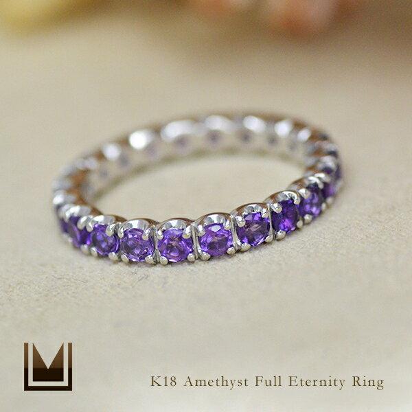 K18 アメシスト フルエタニティ リング送料無料 指輪 アメジスト 紫水晶 フルエタニティー 18K 18金 ゴールド 誕生日 2月誕生石 結婚記念日 ギフト 贈り物 ピンキーリング対応可能