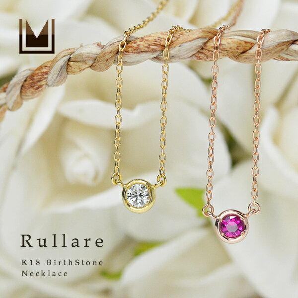 K18 バースストーン ネックレス 「rullare」送料無料 ペンダント ダイヤモンド ダイアモンド カラーストーン 爪なし 誕生日 誕生石 出産記念 出産祝い 18K 18金 ゴールド ギフト 贈り物