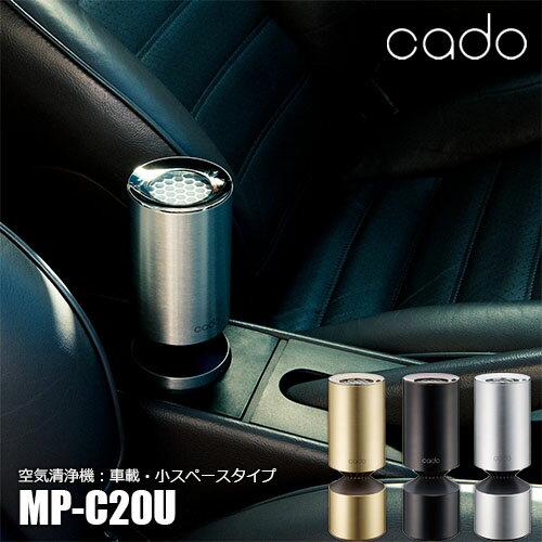 cado/カドー 空気清浄機 MP-C20U 車載・省スペースタイプ タバコ/花粉/インフルエンザ/ウィルス/PM2.5/脱臭/除菌