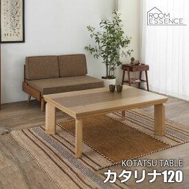 Room Essence/東谷 フラットヒーターこたつテーブル カタリナ120 北欧 デザイン 天然木 カーボンフラットヒーター300W 手元コントローラー付
