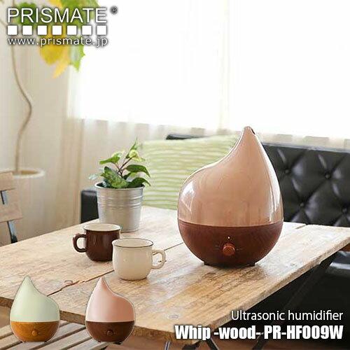 【在庫限り】PRISMATE/プリズメイト(阪和) きれいなミストで加湿する アロマ超音波式加湿器 Whip -wood- PR-HF009W 超音波式(〜7畳) 抗菌カチオンAg+
