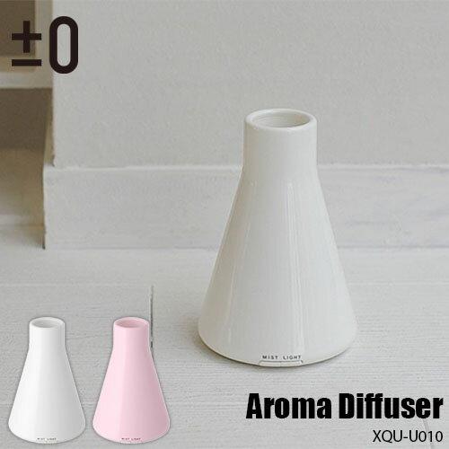 ±0/プラスマイナスゼロ Aroma Diffuser アロマディフューザー XQU-U010 超音波振動加湿方式/ライト機能付/間欠モード/リラックス